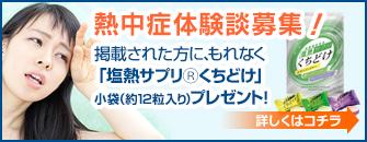 bnr_campaign_kuchidoke