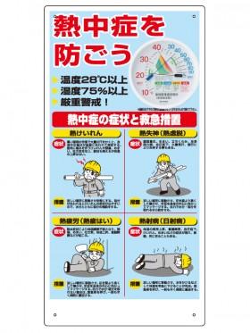 熱中症標識 HO-18