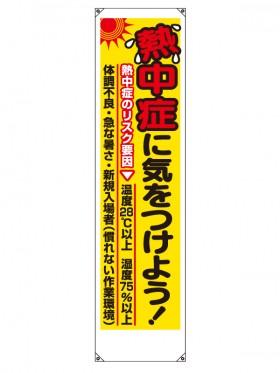 熱中症標識 垂幕 HO-516