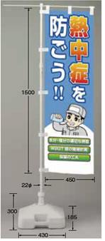 設置例(桃太郎旗 HO-149)
