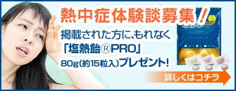 bnr_campaign_pro