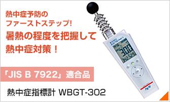 bnr_wbgt-213