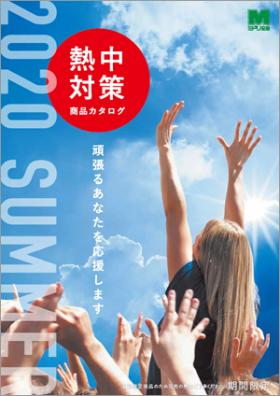 熱中対策カタログ2020