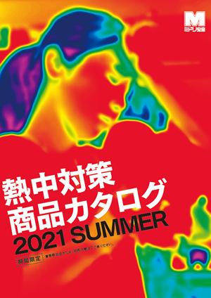 熱中対策カタログ2021
