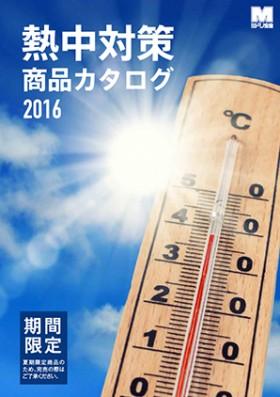 hyoushi2016